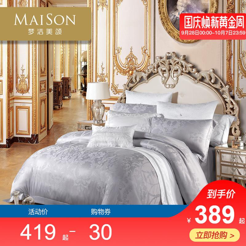 梦洁家纺欧美风提花四件套1.8m被套床单欧式床上用品1.5m北欧之恋