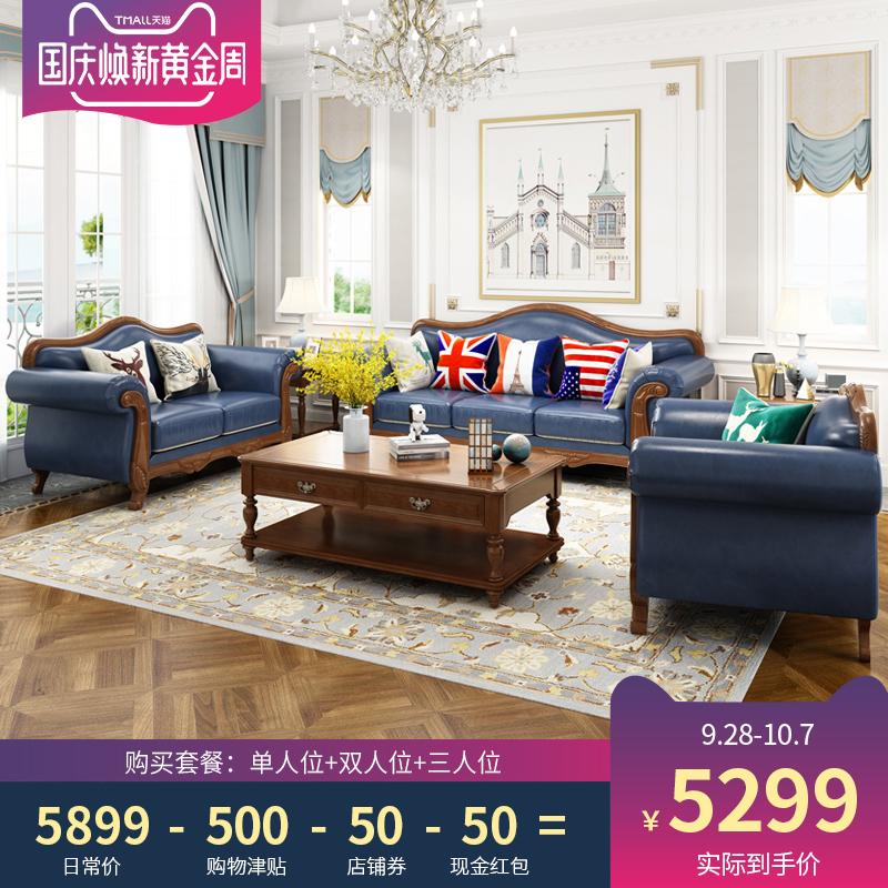 美式真皮沙发客厅整装单双三人小户型全实木沙发欧式奢华123组合