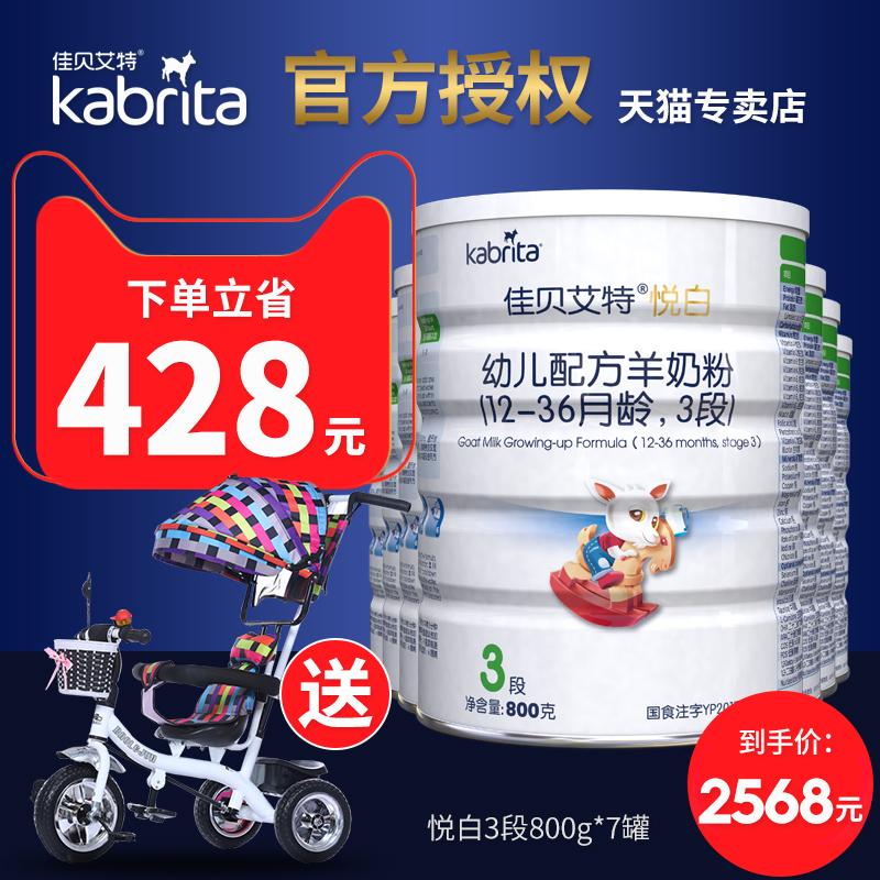 佳贝艾特羊奶粉金装3段三段进口婴儿羊奶婴幼儿奶粉1-3岁800g*7罐