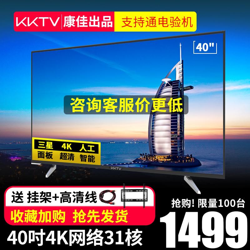 kktv U40 康佳电视40吋4K超高清智能wifi网络LED平板液晶电视机42