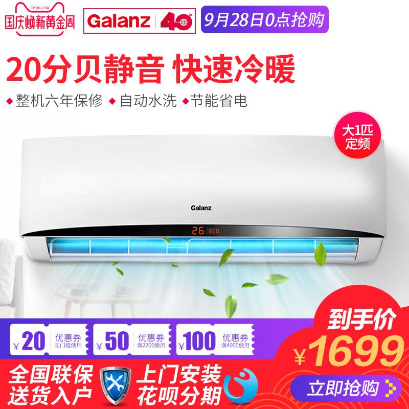 大1匹家用挂式卧室空调冷暖静音Galanz-格兰仕 L26GW70-130(A3)