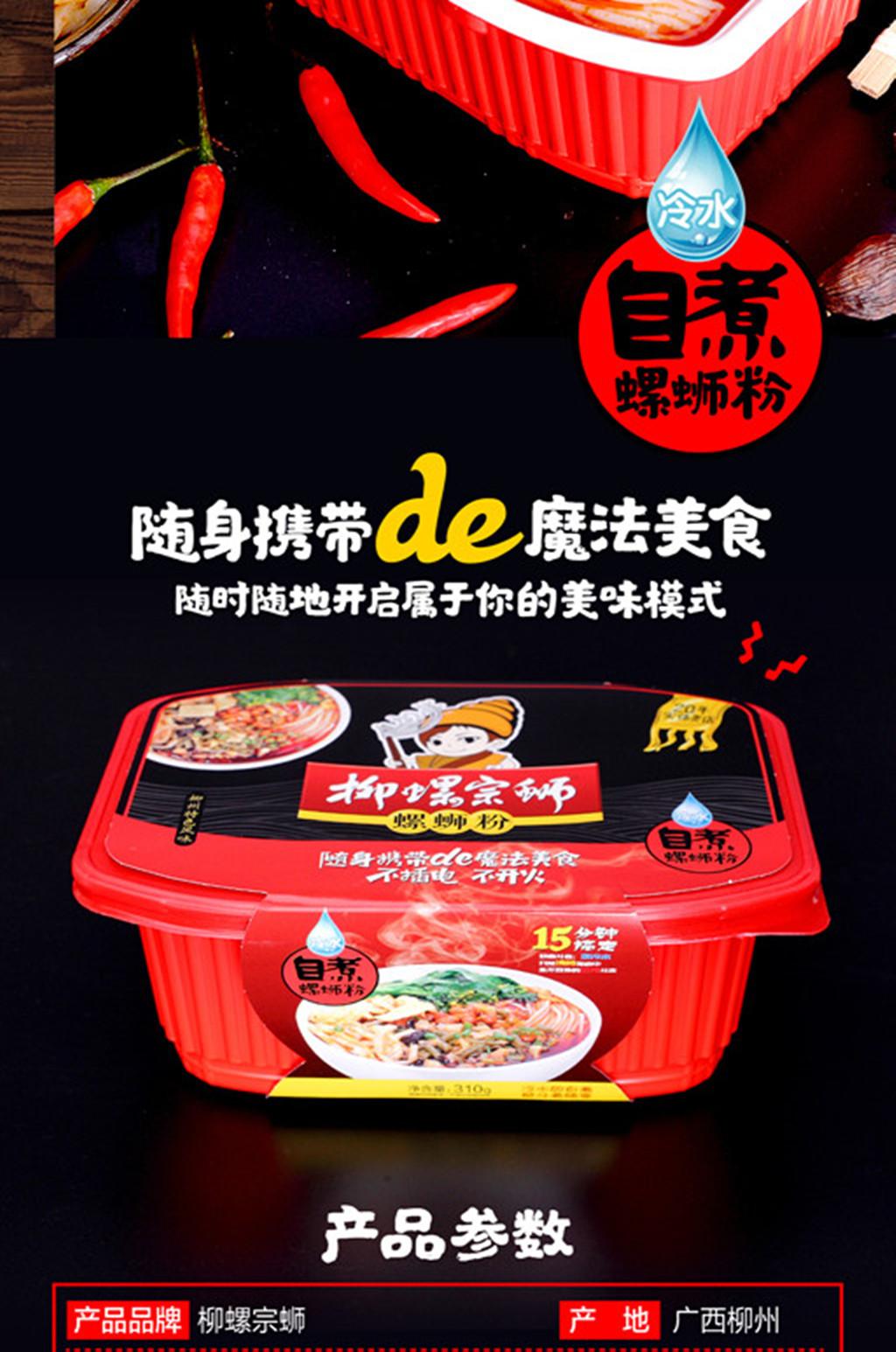 懒人自煮自热火锅正宗螺狮粉3盒装