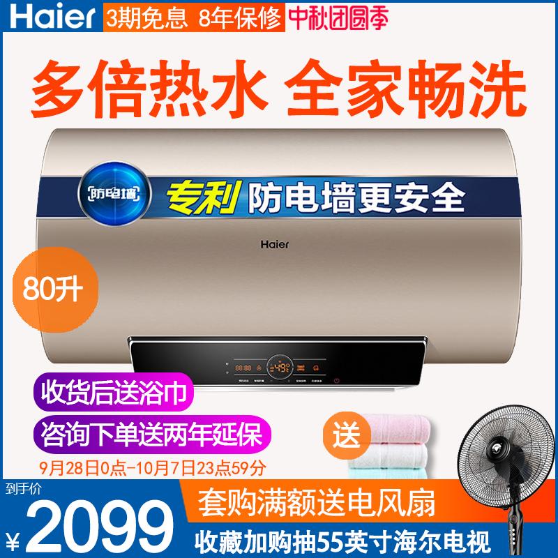 Haier-海尔 EC8003-MT3(U1) 智能电热水器80升家用卫生间速热储水