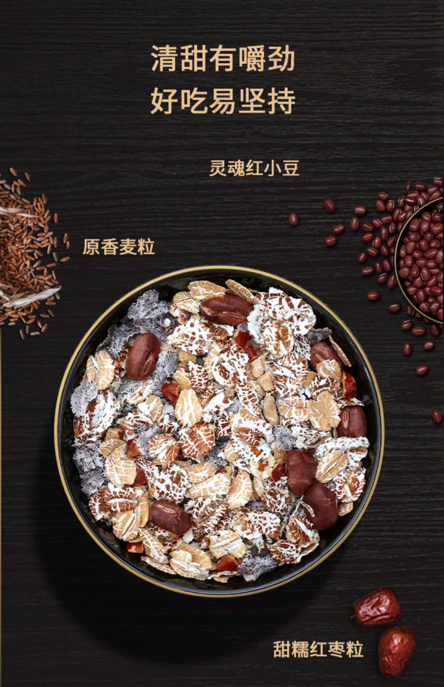 【好麦多】五黑纯燕麦片350g*2大袋