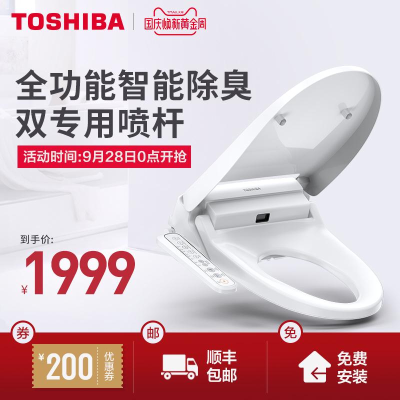 东芝全自动智能马桶盖日本坐便器电动坐便家用洁身器冲洗加热除臭