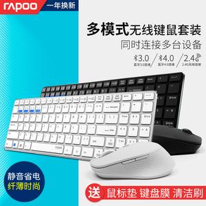 雷柏9300M无线蓝牙键盘鼠标套装三模静音苹果Mac笔记本键鼠套件
