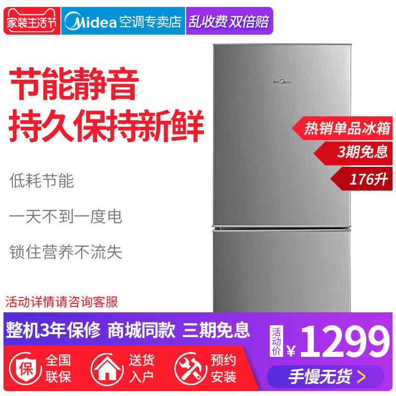 Midea-美的 BCD-176M 美的冰箱家用双门电冰箱两门冷藏冷冻