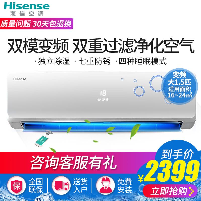 空调变频大1.5匹p Hisense-海信KFR-35GW-EF17A3 家用 冷暖壁挂机