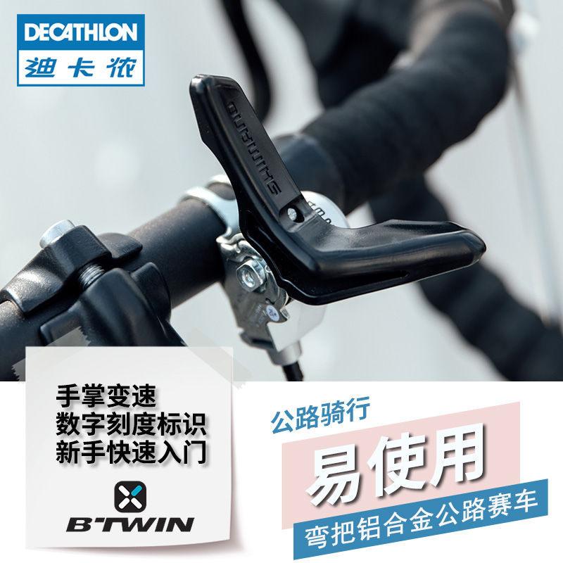 Decathlon entry riding bender flat car racing Triban youth road bike bicycle RBtwin