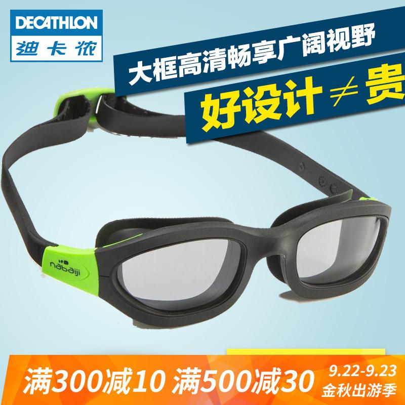 迪卡侬高清防雾大框游泳眼镜成人防水泳镜装备儿童潜水镜男nab z