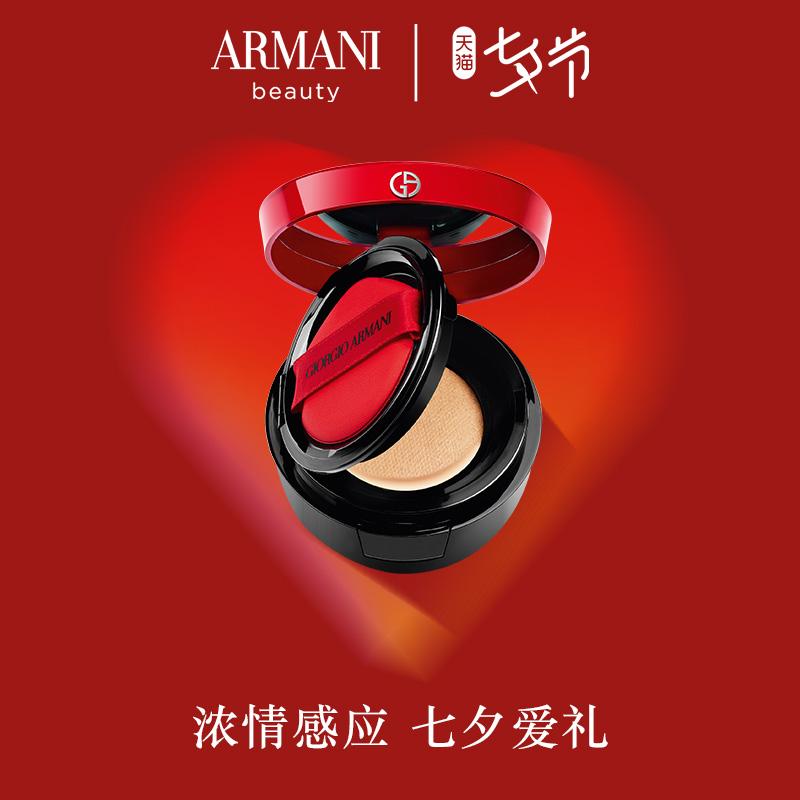 【七夕礼物】Armani阿玛尼红气垫精华粉底液遮瑕保湿持妆控油丝光
