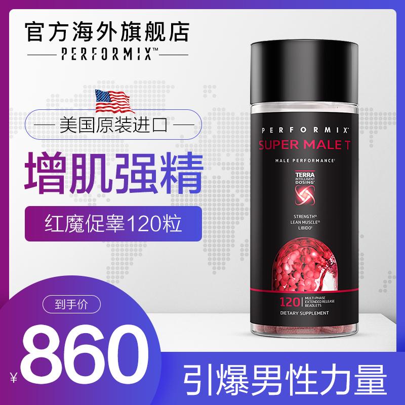 美国performix红魔促睾胶囊提升睾酮素性功能增强男性力量120粒