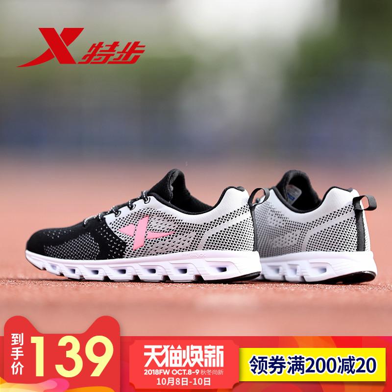 特步女鞋跑步鞋2018夏季新款网面舒适减震轻便休闲运动鞋女子跑鞋