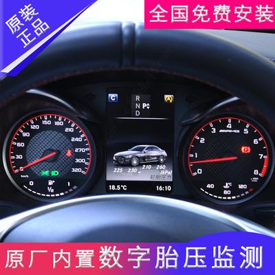 奔驰S级S320L新E级 GLC260300 C级C180C200L原厂内置数字胎压监测