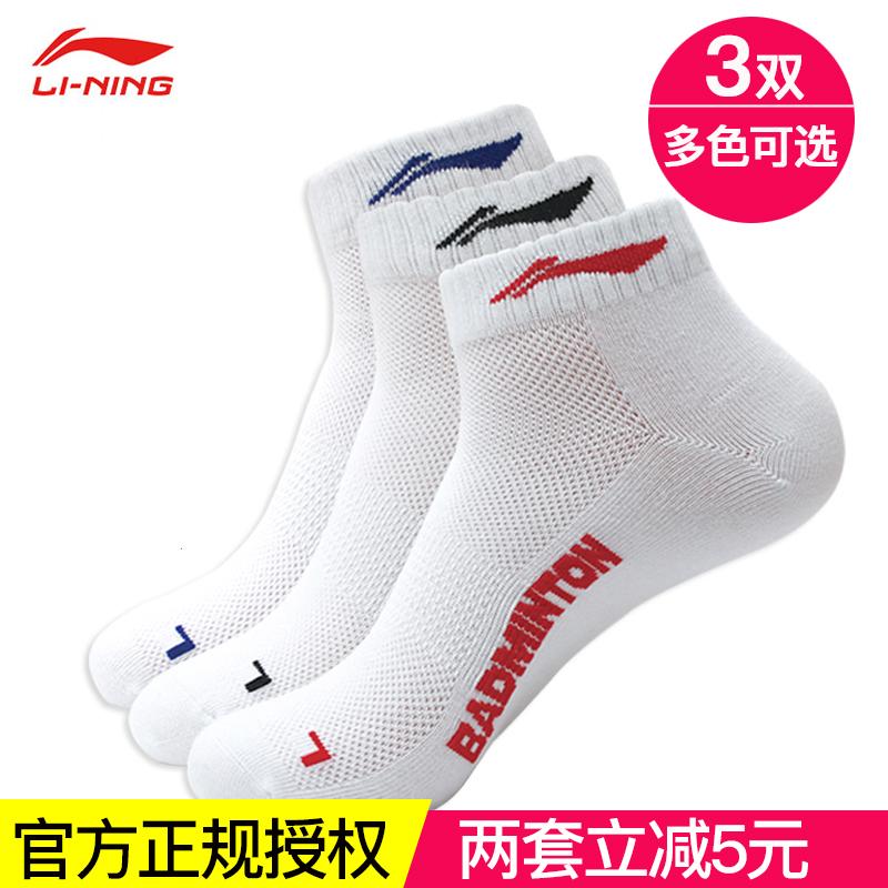 李宁 秋冬运动休闲袜子 3双19.9元包邮