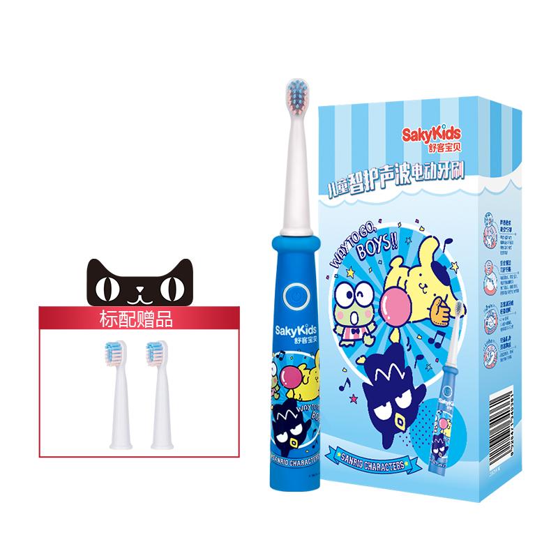 【舒客官方旗舰店】儿童声波电动牙刷