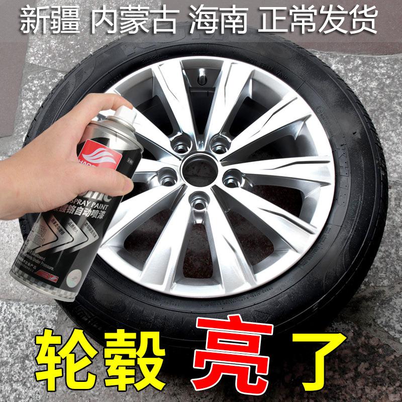 汽车轮毂电镀铬自动喷漆不锈钢圈修复件金属翻新镜面高档改色喷漆