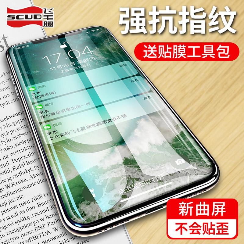 飞毛腿 iphone 6S/6P 钢化玻璃膜 5.5寸*2片装