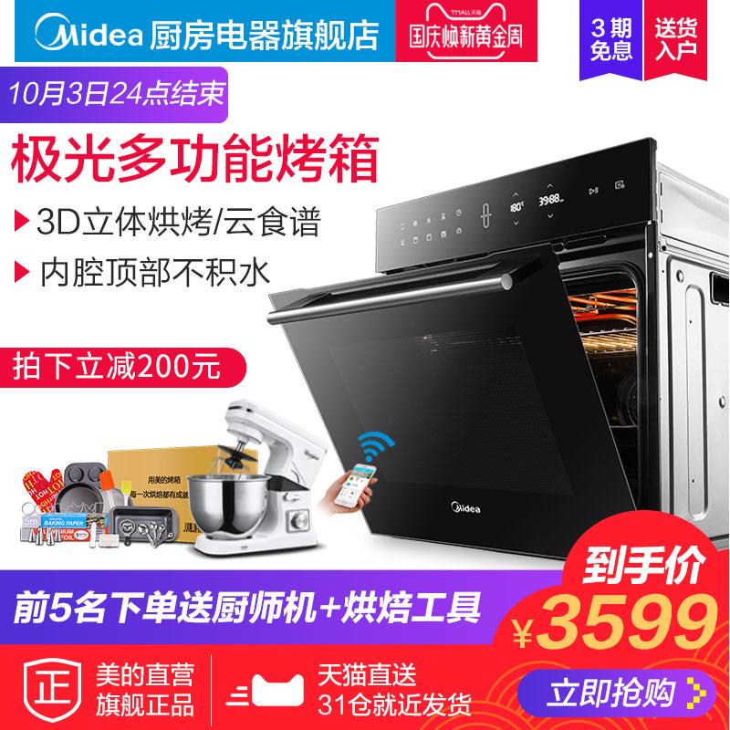 Midea-美的ET1065JG-01SE 烤箱家用嵌入式智能全自动烘焙电烤箱