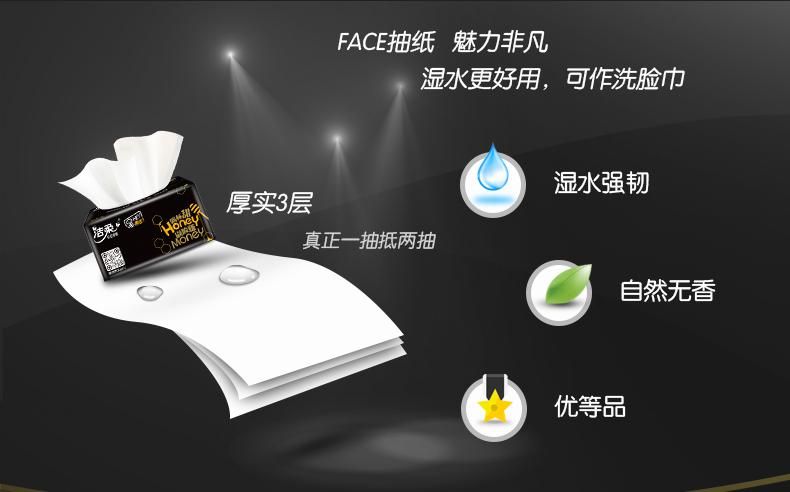 FACE抽纸魅力非几湿水更好用,可作洗脸巾湿水强韧厚实3层真正一抽抵两自然无香优等品-推好价 | 品质生活 精选好价
