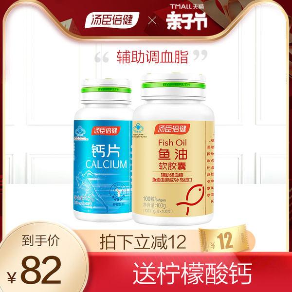 汤臣倍健鱼肝油质量怎么样?是品牌吗