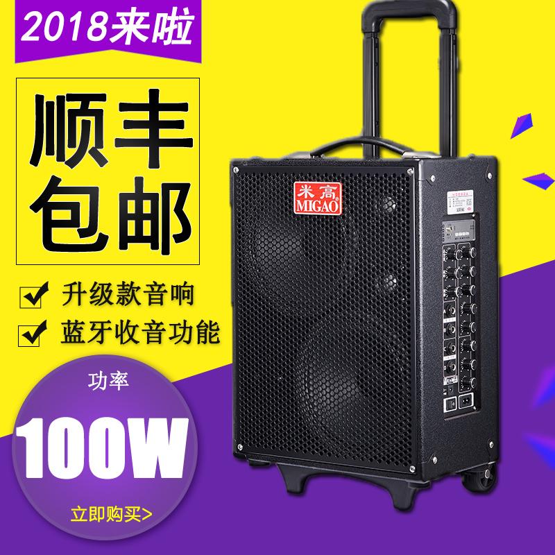 米高音响MG882A快手直播街头卖唱音响木吉他弹唱户外流浪歌手音箱