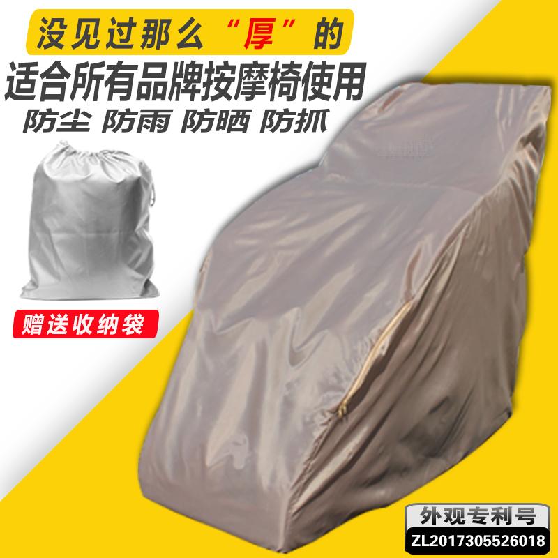 按摩椅防尘罩套椅套 通用水洗 按摩椅罩子套子布袋防晒防潮防抓刮