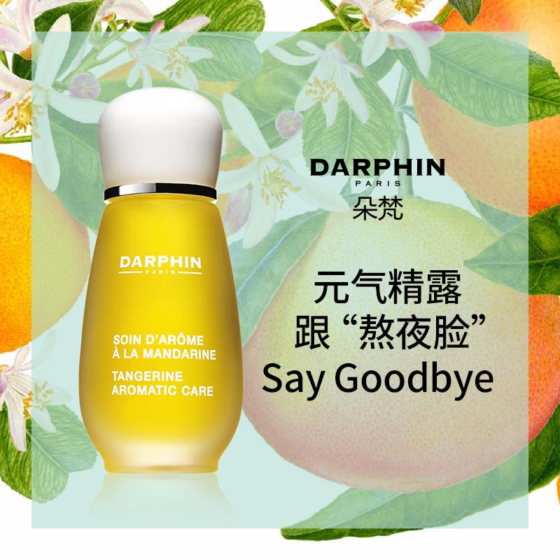 DARPHIN朵梵甜橘芳香精露15ml 迪梵保湿补水 温和调理肌肤