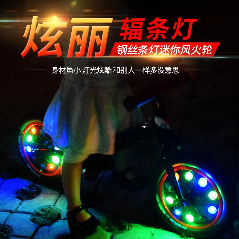 儿童平衡车滑步车辐条灯自行车风火轮夜骑配件轮胎个性装饰灯