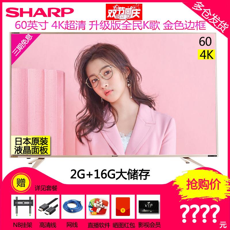 Sharp-夏普 60英寸4K超高清智能语音网络wifi平板液晶电视机55 65