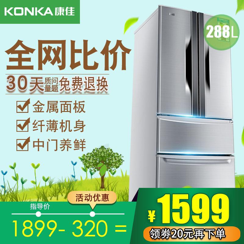 Konka-康佳 BCD-288GY4S亚洲AG集团法式多门冰箱大容量三门对开门电冰箱