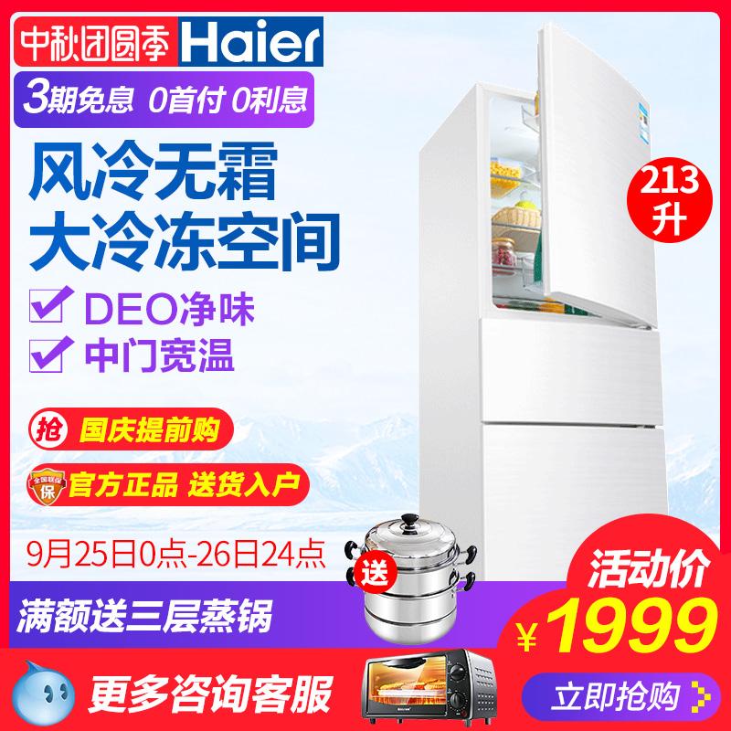 Haier-海尔 BCD-213WMPV冰箱三门风冷无霜小型家用三开门式电冰箱