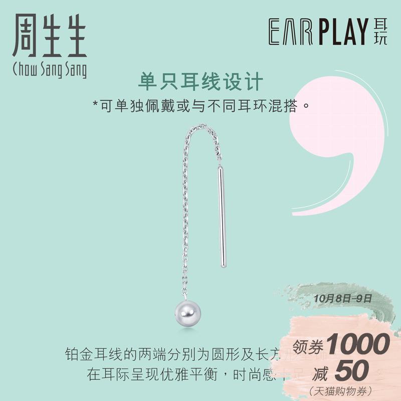周生生Pt950铂金Ear Play耳玩圆球耳环单边耳线耳饰 89179E定价