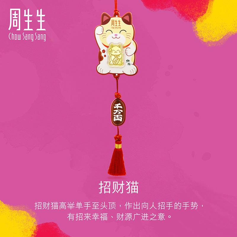 周生生Au999.9黄金压岁钱招财猫金片大版90093D01