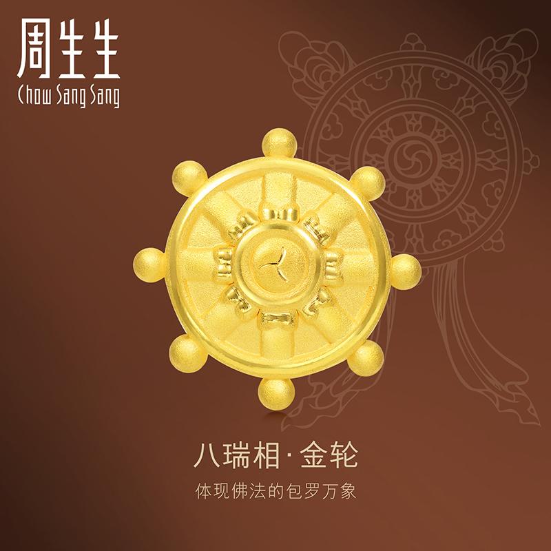 周生生黄金Charme串珠系列八瑞相-金轮男女转运珠89216C定价