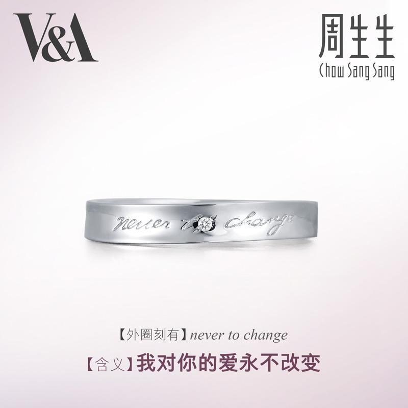 周生生Pt950铂金V&A博物馆系列白金戒指对戒50714R定价