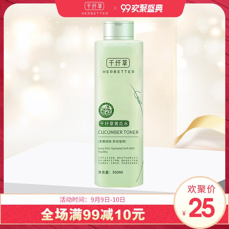 千纤草黄瓜水好不好,千纤草化妆水是什么品牌