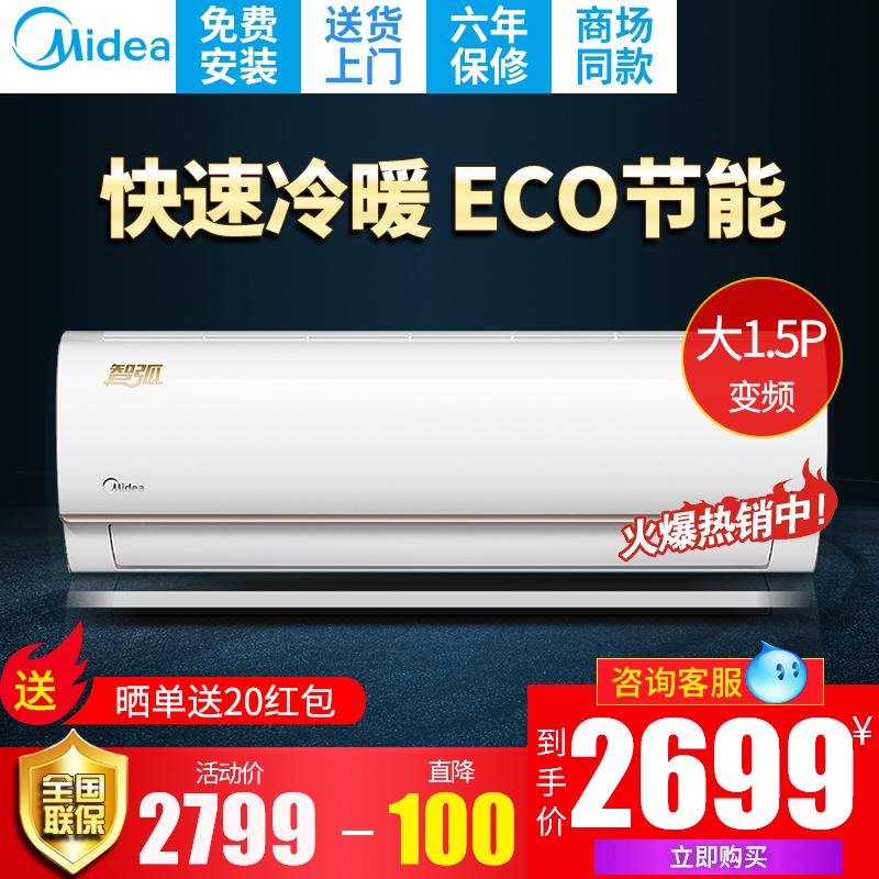 美的大1.5匹变频智能壁挂式家用冷暖空调KFR-35GW-WDBN8A3@