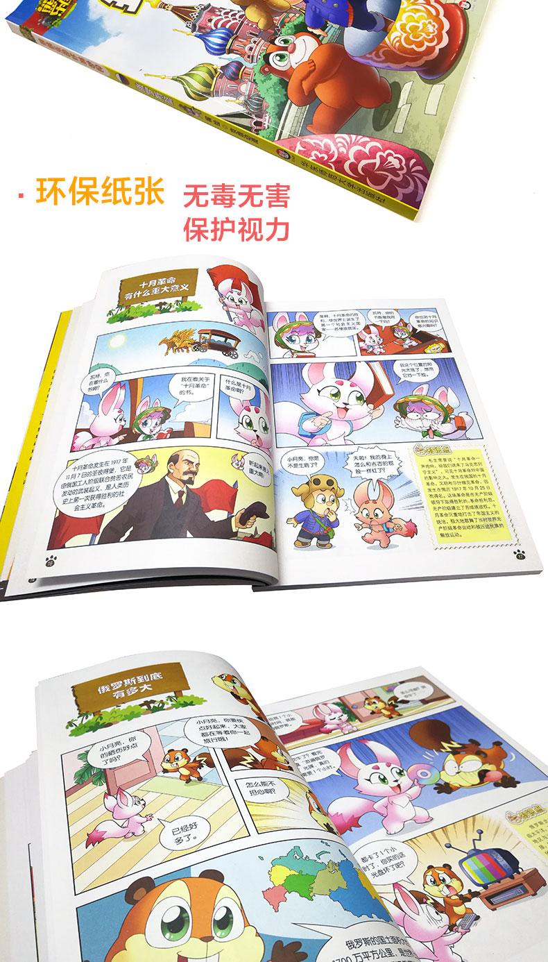 熊熊漫画环游世界俄罗斯篇5-8岁乐园共读人神亲子赵燕金刚兽图片