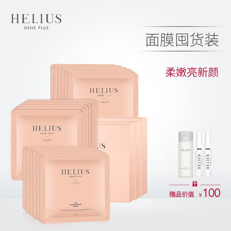 HELIUS-赫丽尔斯小红盒面膜提升紧致提亮肤色清洁收缩毛孔3盒装