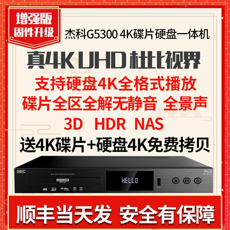 GIEC/杰科BDP-G5300真4K UHD蓝光播放机dvd高清硬盘播放器HDR