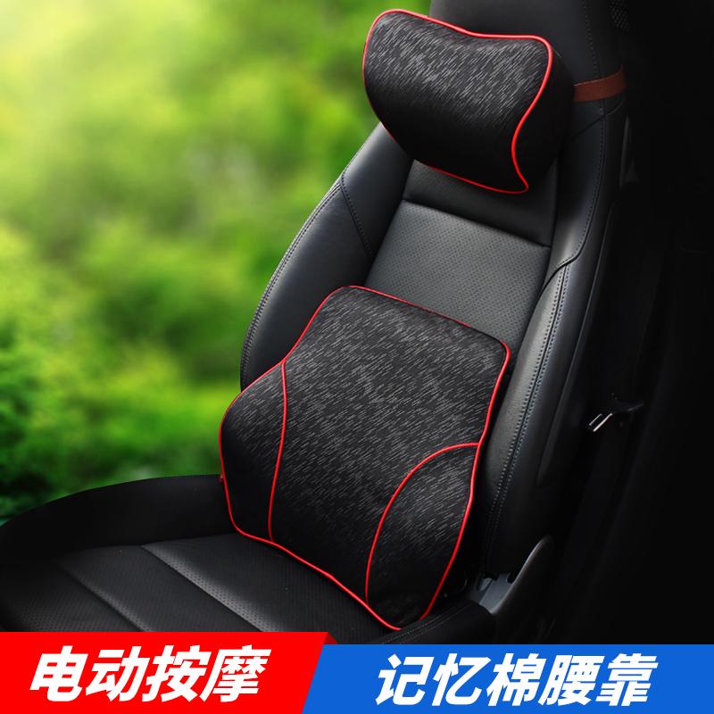 汽车腰靠按摩汽车靠垫腰垫座椅靠背垫车用记忆棉腰枕护腰车载腰托