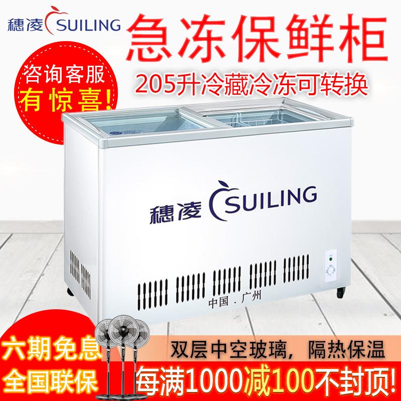 穗凌 WD4-205卧式冰柜商用冷柜单温冷柜雪糕柜饮料柜冷冻冷藏啤酒
