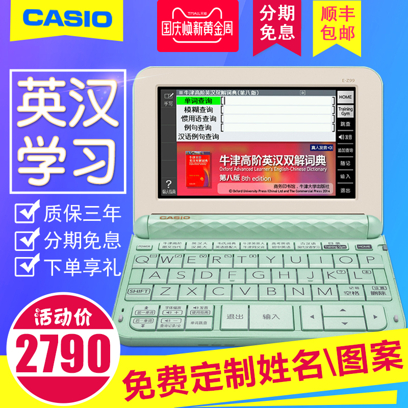 新品卡西欧电子词典E-Z99中高考英语学习机牛津英汉辞典翻译机