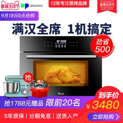 Depelec ZK45B-S德普嵌入式烤箱蒸箱家用 微蒸烤一体蒸汽烤箱烘焙