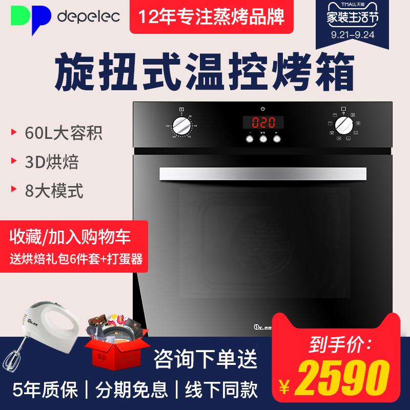 德普Depelec DEP-607嵌入式烤箱家用电烤箱内嵌式烤箱烘焙全自动