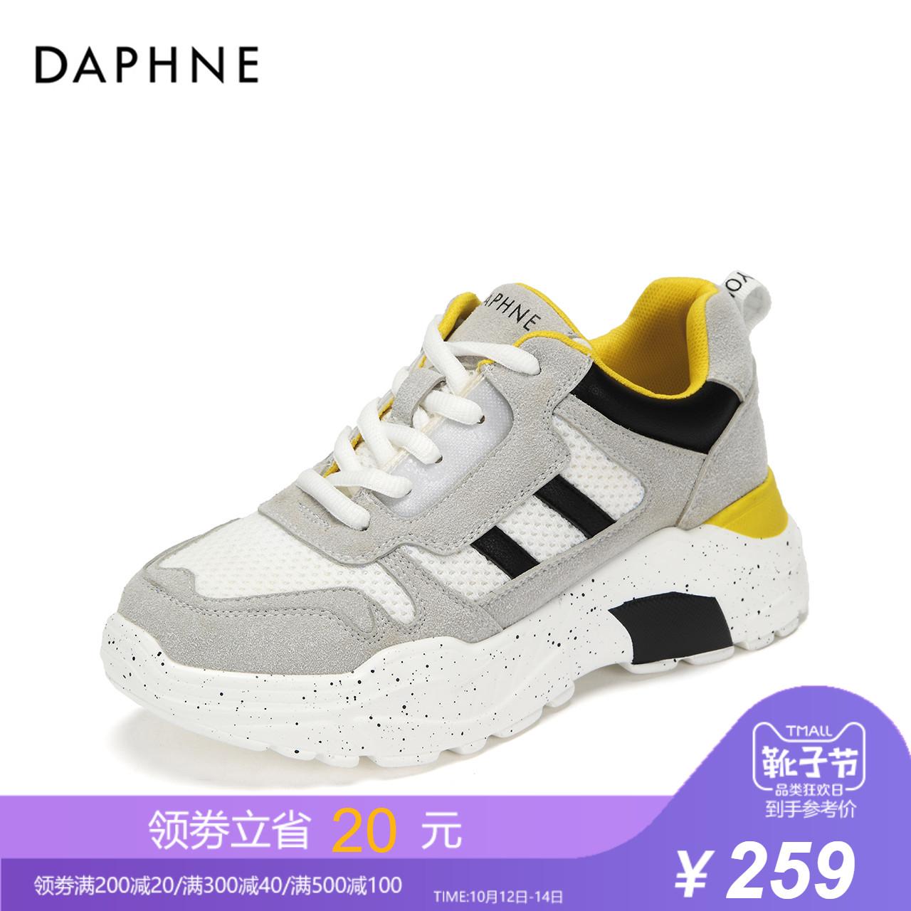 Daphne-达芙妮2018秋新款舒适撞色复古厚底运动鞋女