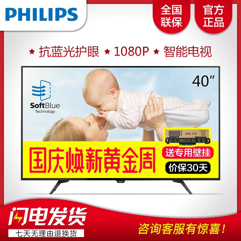 Philips-飞利浦 40PFF5661-T3 40英寸1080P智能抗蓝光护眼电视机