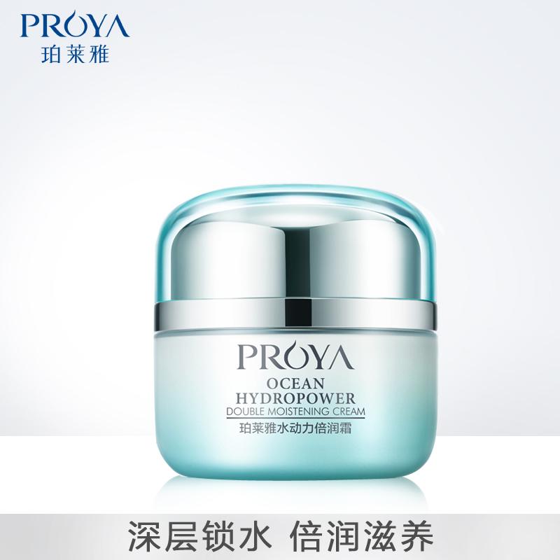 珀莱雅升级版水动力倍润霜 补水修护滋养女士保湿霜化妆品正品