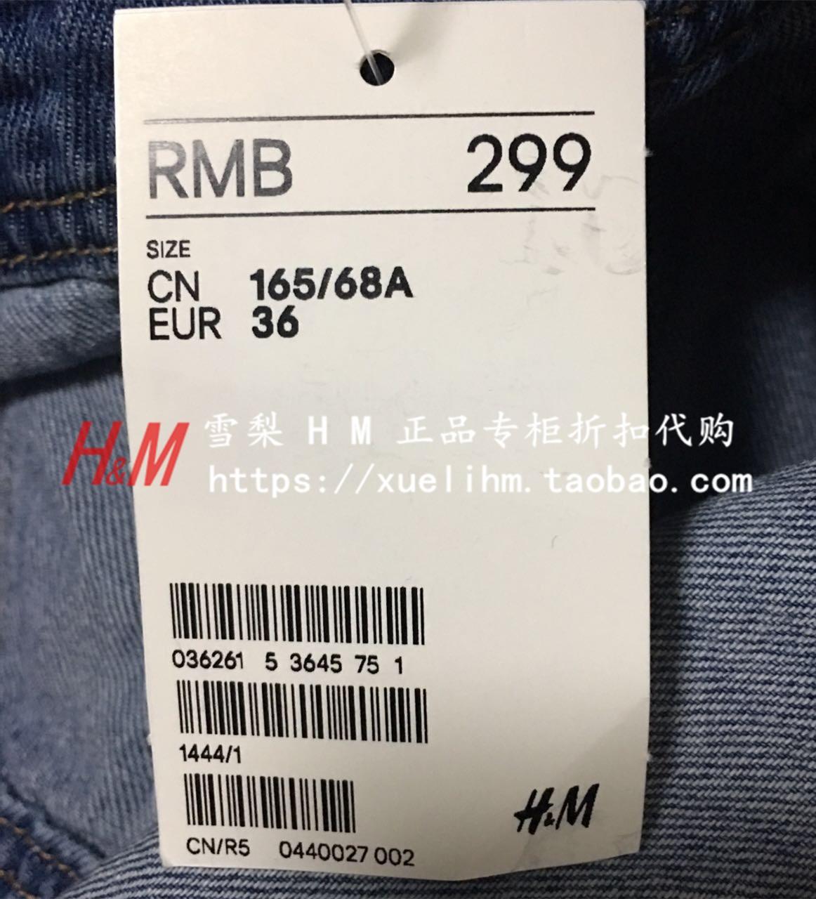 Джинсы женские H&M HM 0440027 H&M